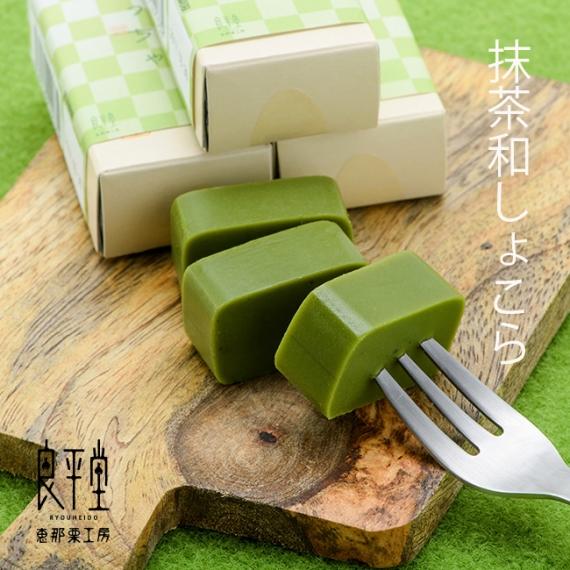 岐阜 良平堂 【チョコ・スイーツ】まっちゃ(抹茶)和チョコレート  まるで生チョコレートのような触感