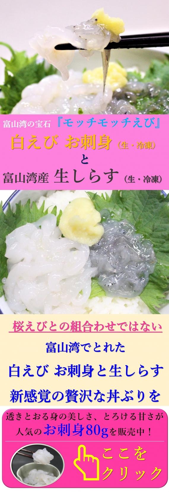 白えび・生しらす お刺身丼ぶりセット〔化粧箱入り〕【冷凍品】