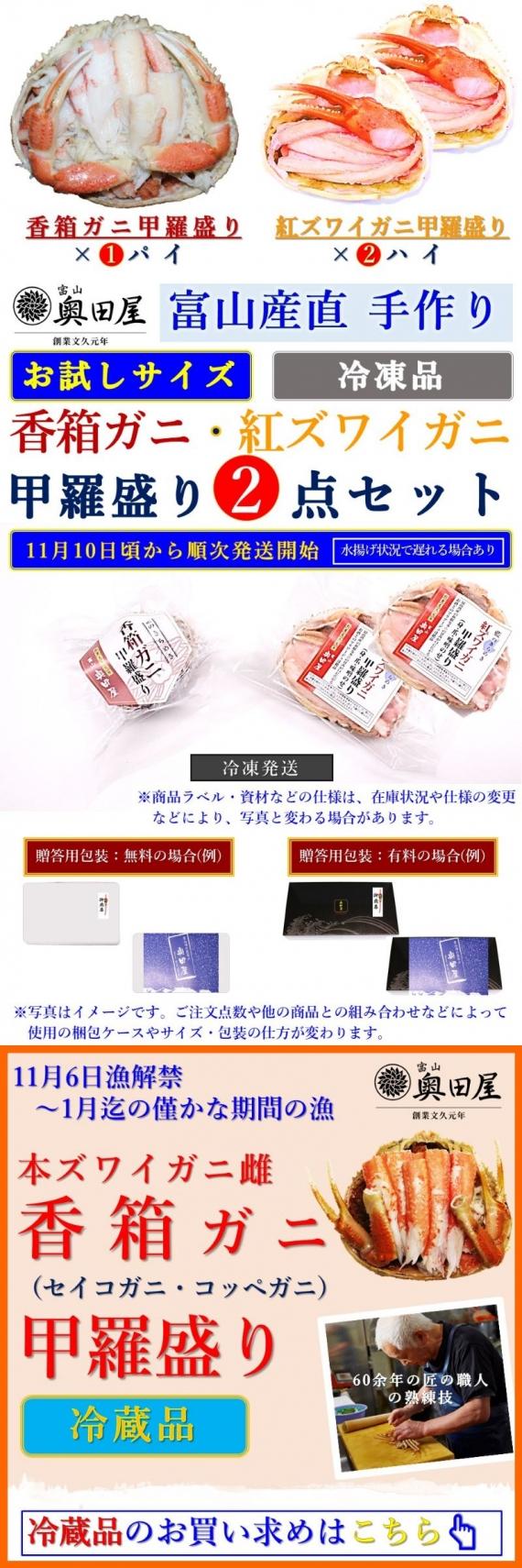 香箱ガニ・紅ズワイガニ甲羅盛り2点セット(お試しサイズ)【冷凍品】
