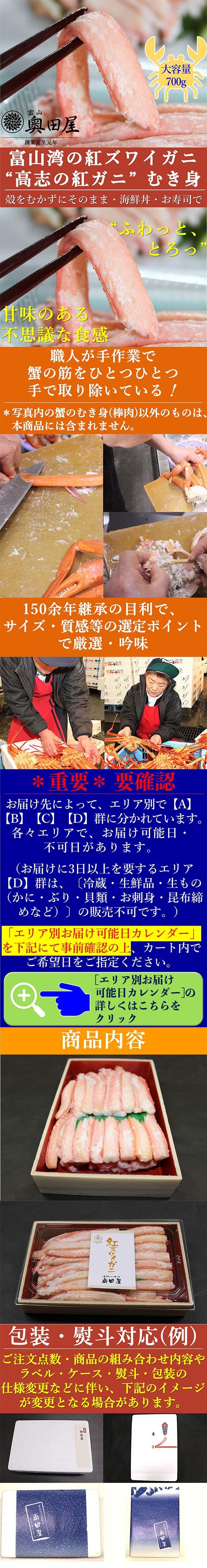 富山湾の紅ズワイガニ 《 高志の紅ガニ 》 むき身(棒肉)大容量:700g[天然・冷蔵品(生鮮)]《*9月1日解禁*》/【お歳暮2019】【早割】【カニ・鮮魚・魚介類】