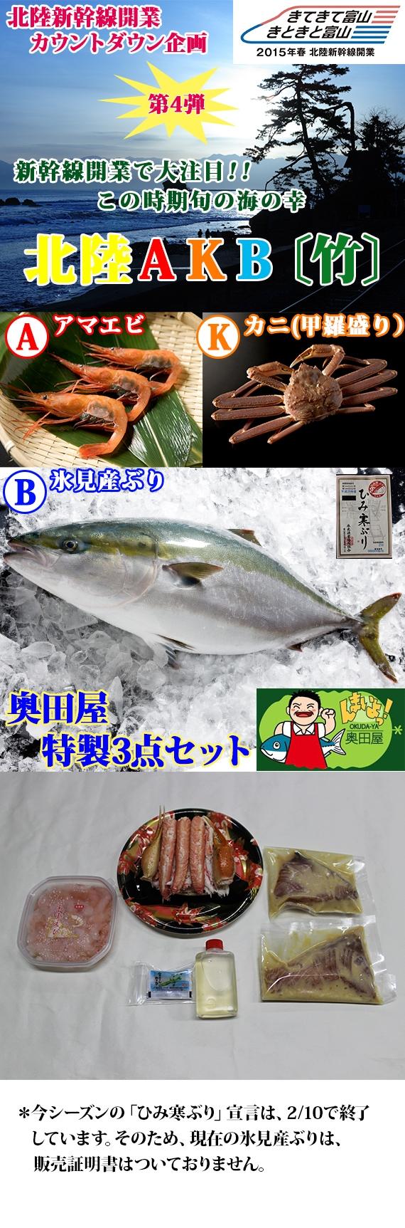 【竹コース】富山湾海の幸『北陸AKB3点セット』・・・奥田屋特製1-甘えびお刺身<むき身>、2-本ズワイガニ甲羅盛り1点、3-氷見産・天然ぶり西京漬け2切れの3点セット