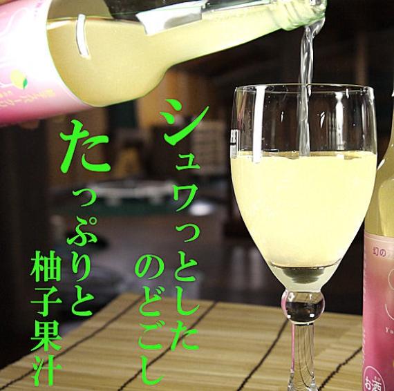 【しゅわしゅわすっきり】 幻の瀧 柚子スパークリング shushu 6本セット