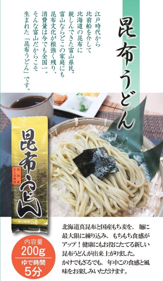 【長期保存できます♪】昆布うどん3袋セット 北海道産真昆布と国産もち麦を練り込んだもちもち食感のうどん!