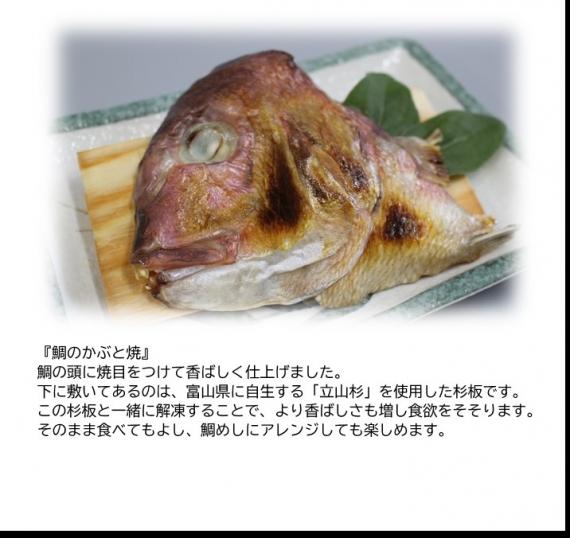 【まずはお試し】富山おすすめセット 鯛のかぶと焼 ほたるいか沖漬け 鯛の昆布〆刺身 調理済 お取り寄せグルメ 箱入り ギフト 贈り物 冷凍