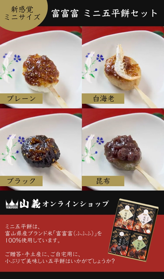 富富富ミニ五平餅セット