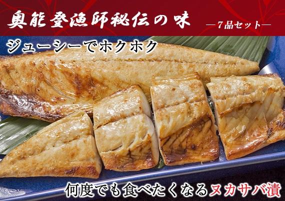 奥能登漁師秘伝の味「能登の味くらべセット」(7品入り)【漬魚・魚加工品】【10周年】