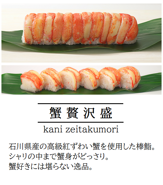 【金澤棒鮨】蟹贅沢盛(1本)【冷凍】【漬魚・魚加工品】【金沢棒鮨】