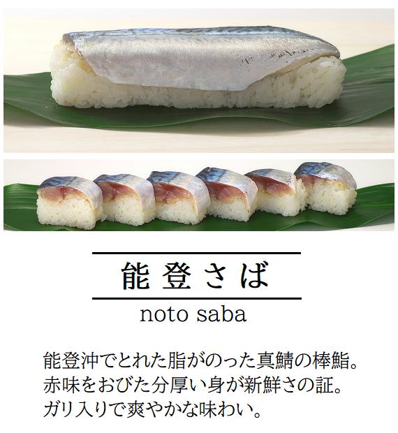 【金澤棒鮨】能登さば(1本)【冷凍】【漬魚・魚加工品】【金沢棒鮨】
