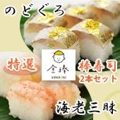 【金沢棒鮨】特選2本セット(のどぐろ・海老)
