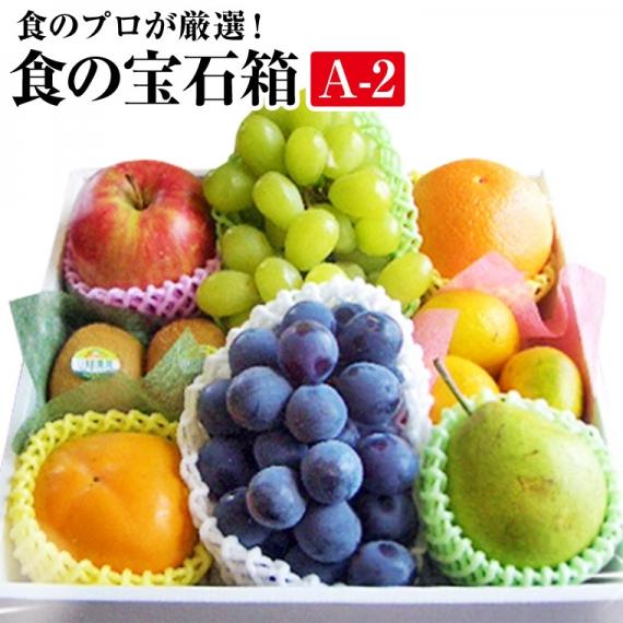食の宝石箱【A−2】特選果物ギフト7〜8種化粧箱