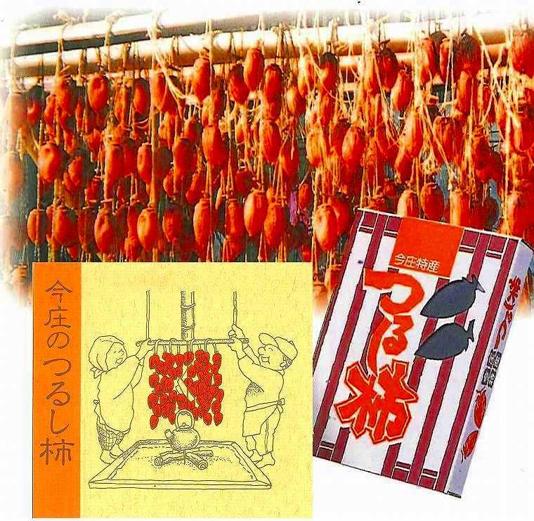 【期間限定】今庄のつるし柿(優12個化粧箱入り)