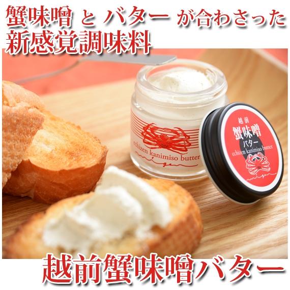 越前蟹味噌バター3個セット     (化粧箱入り)