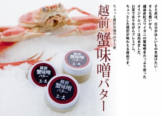 越前 蟹味噌バター 3個セット [オリジナル河和田塗 弁当箱]