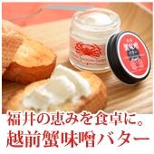 テレビ「浜ちゃんが!」で紹介された越前蟹味噌バター ビストロが造るバター 三玄- migen -の『越前蟹味噌バター3個セット(化粧箱入り)』です。