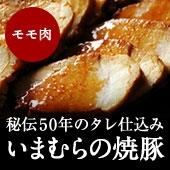 テレビ「朝だ!生です旅サラダ」で紹介された肉のいまむら | 肉一筋に百余年の『【旅サラダで紹介されました】いまむらの焼豚〈モモ肉〉 300g[冷蔵便]秘伝のタレ付き』です。