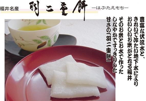 福井銘菓 羽二重餅 36包入1箱(真空)【スイーツ・洋菓子・和菓子】