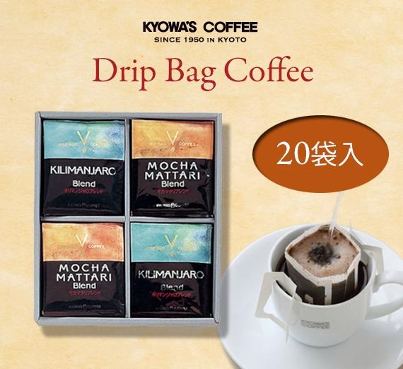 【コーヒーギフト】ドリップバッグ〈KCD-20〉 【粉8g×20袋】