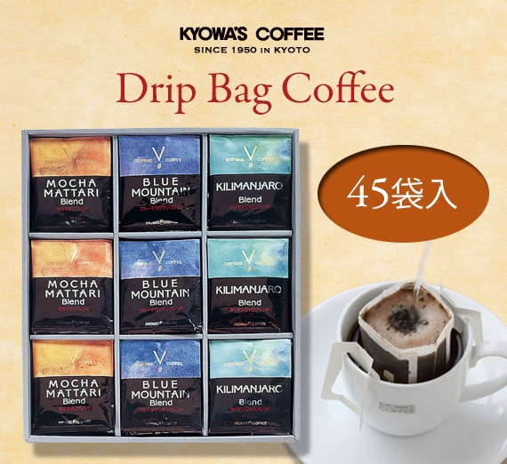 【コーヒーギフト】ドリップバッグ〈KCD-50〉 【粉8g×45袋】
