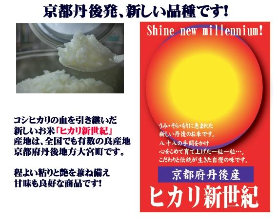 京都府産「ヒカリ新世紀」10kg(令和2年産)【お歳暮2021】【米・野菜・惣菜】