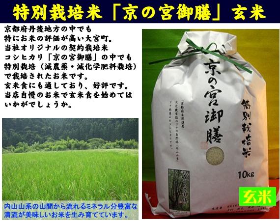 【30年産】京都府丹後産 特別栽培米コシヒカリ「京の宮御膳」玄米 2kg