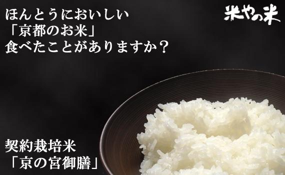 【令和3年産】京都府丹後産 契約栽培米コシヒカリ 「京の宮御膳」10kg