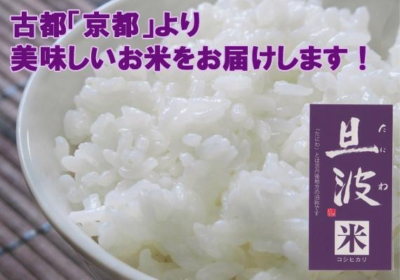 【30年産】京都丹後地方産 「旦波こしひかり」 5kg