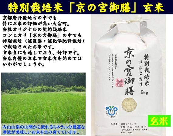 【30年産】京都府丹後産 特別栽培米コシヒカリ「京の宮御膳」玄米 5kg