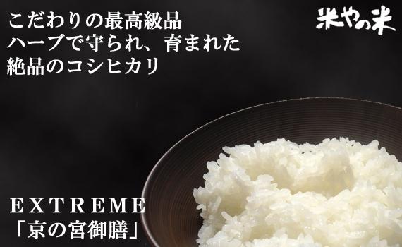 11月末まで10%OFF!【令和2年産】EXTREME(エクストリーム)「京の宮御膳」5kg