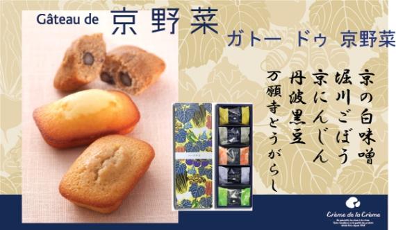 ガトードゥ京野菜 5個入