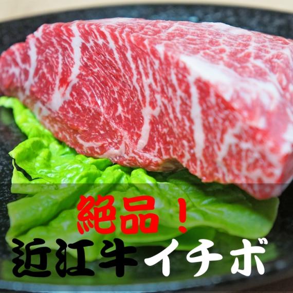【化粧箱入り】極上!希少!近江牛 焼肉 イチボ 焼肉用300g 《冷凍便》【お歳暮2021】【精肉・肉加工品】