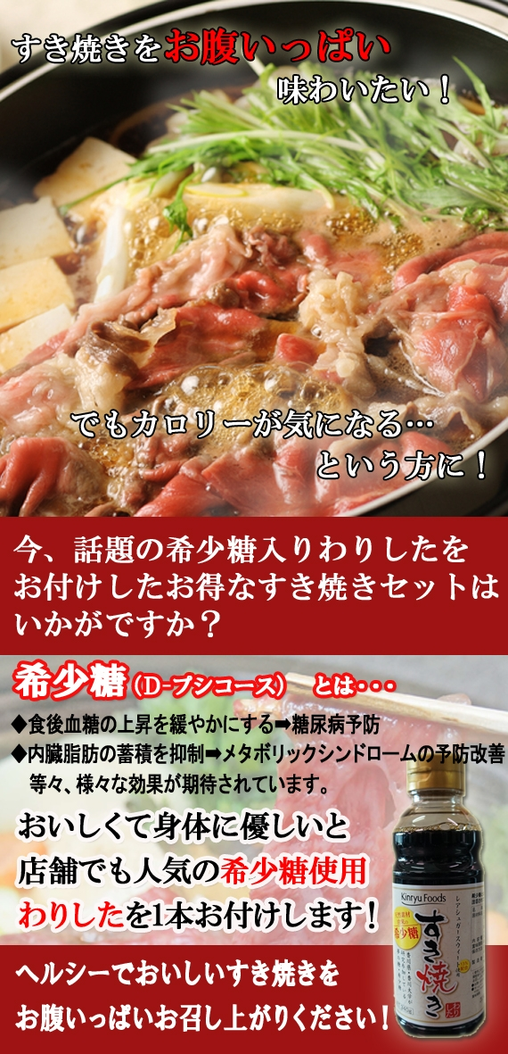 【話題の希少糖使用わりした】【特上】近江牛赤身&カルビ すき焼き300g&こだわりの麸とタレのセットです!《冷凍便》