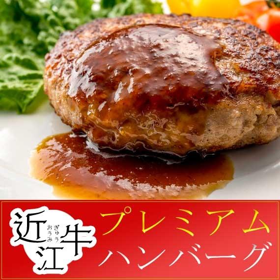 ◆焼くだけシリーズ◆ 近江牛 プレミアムハンバーグ1個180gステーキソース付き《冷凍便》