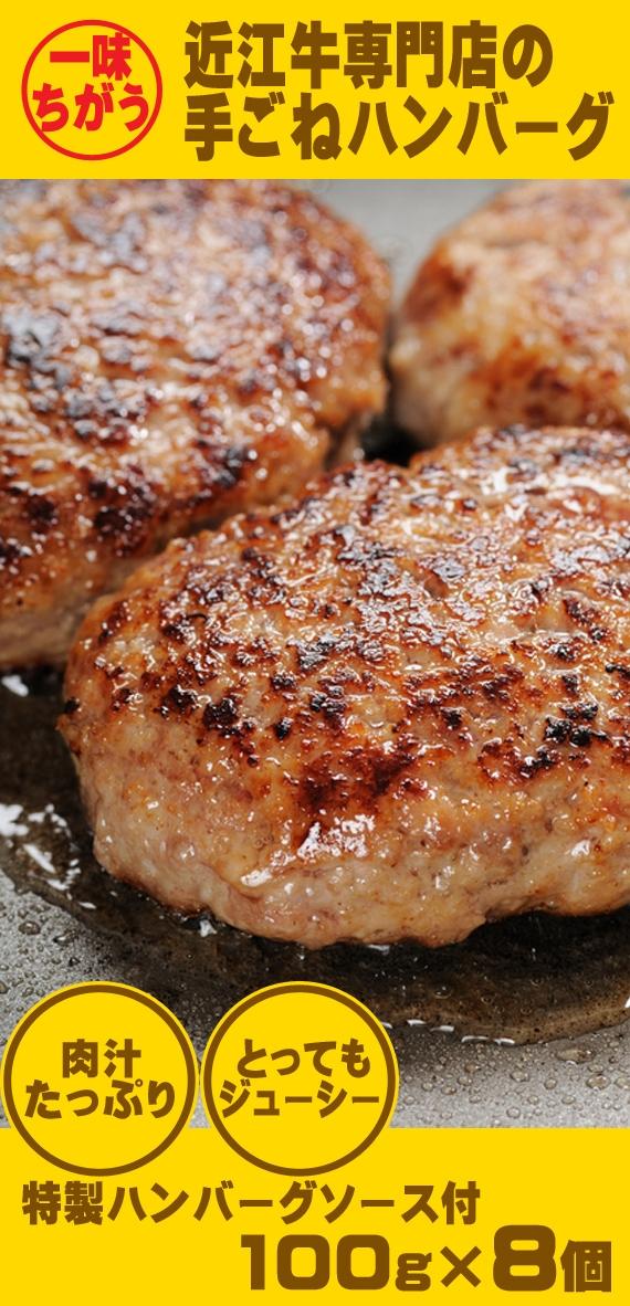 ◆焼くだけシリーズ◆  近江牛&豚 手ごねハンバーグ(100g)×8個セット ハンバーグソース付き《冷凍便》