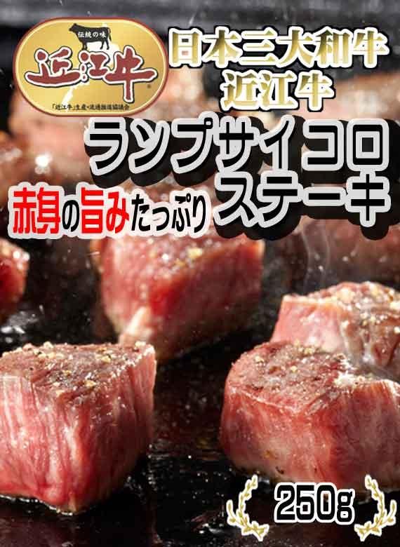 【化粧箱入り】 しっとり柔らか! 近江牛ランプサイコロステーキ 250g(約1〜2人前) 《冷凍便》