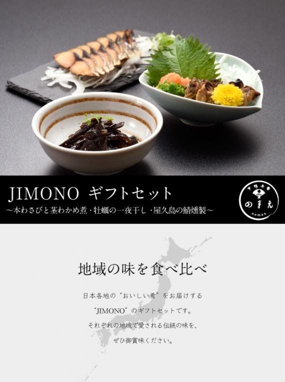 [のまえ]JIMONO「本わさびと茎わかめ煮・牡蠣の一夜干し(柚子ぽん酢)・屋久島の鯖燻製」