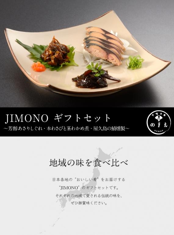 [のまえ]JIMONO「芳醇あさりしぐれ・本わさびと茎わかめ煮・屋久島の鯖燻製」