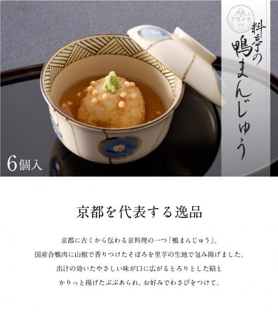 料亭の鴨まんじゅう【お中元2020】【米・野菜・惣菜】