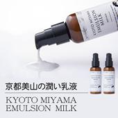 新聞「日本農業新聞」で紹介された京都美山牛乳物語「美山牛乳からつくった石鹸」の『京都美山の潤い乳液』です。