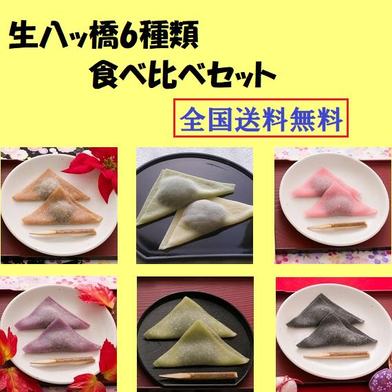 【全国送料無料】生八ッ橋にも色々な味がある!「生八ッ橋6種類 食べ比べセット」