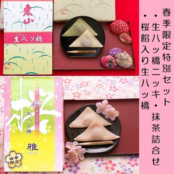【お試し】春季限定!ニッキ・抹茶詰合せ&桜あん入り生八ッ橋のセット