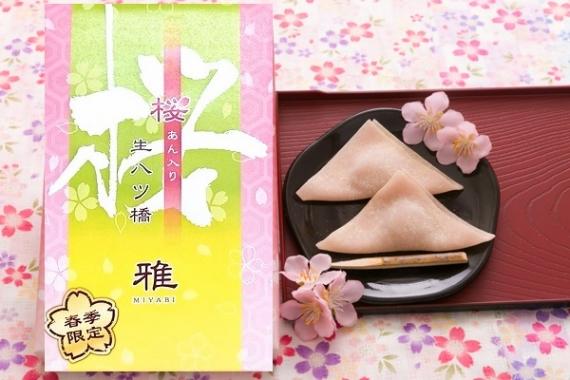 【季節限定商品】桜あん入り生八ッ橋