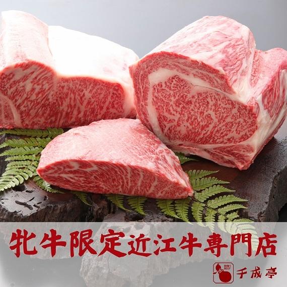 【近江牛の牝牛専門店】特選サイコロステーキ用(ロース・肩ロース・ミスジ)  100g単位