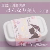 テレビ「高橋ひとみの京都いいもの探訪」で紹介された太田さんのこだわり洗剤 はんなり美人~京都で3代続くやさしい手づくり固形洗剤~【よんなな店】の『食器用固形洗剤 はんなり美人 200g単品  1個 ¥1,980(税込)』です。