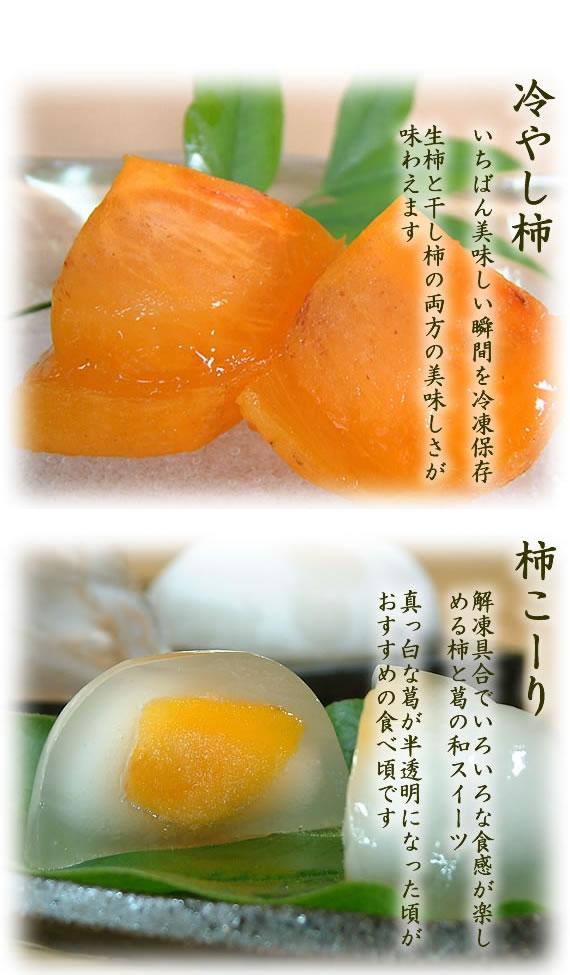 【送料込】 『冷やし柿』と『柿こーり』の詰合せ (冷凍便)