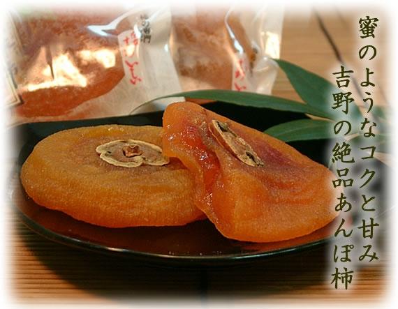蜜珠柿 みつじゅかき 12個入(5〜10月は冷蔵便)