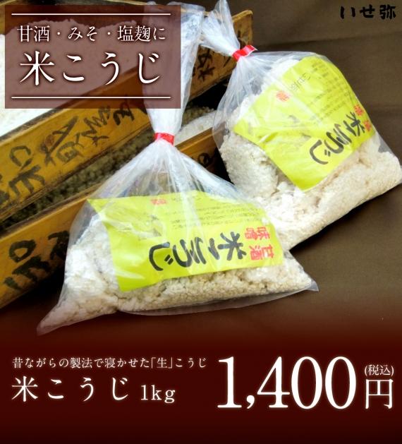 【ご予約受付中!】【製造直売】「生」こうじ(1kg)今話題の発酵食品 米こうじ。新鮮な生こうじで ご家庭で甘酒、塩こうじを作りませんか。