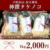 テレビ「ならナビ」で紹介された奈良一奈良漬 いせ弥の『神饌タケノコ 1kg』です。