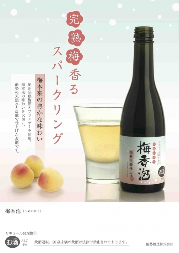 完熟梅の芳醇な香り「梅香泡(うめかほう)」(250ML×9本入)