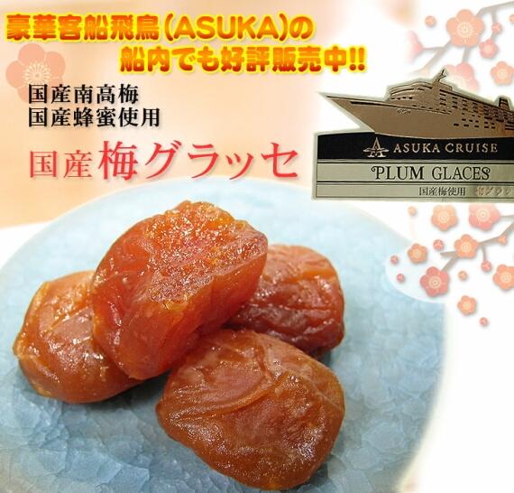 【無添加仕立て】完熟南高梅・国産ハチミツ使用「国産梅グラッセ」