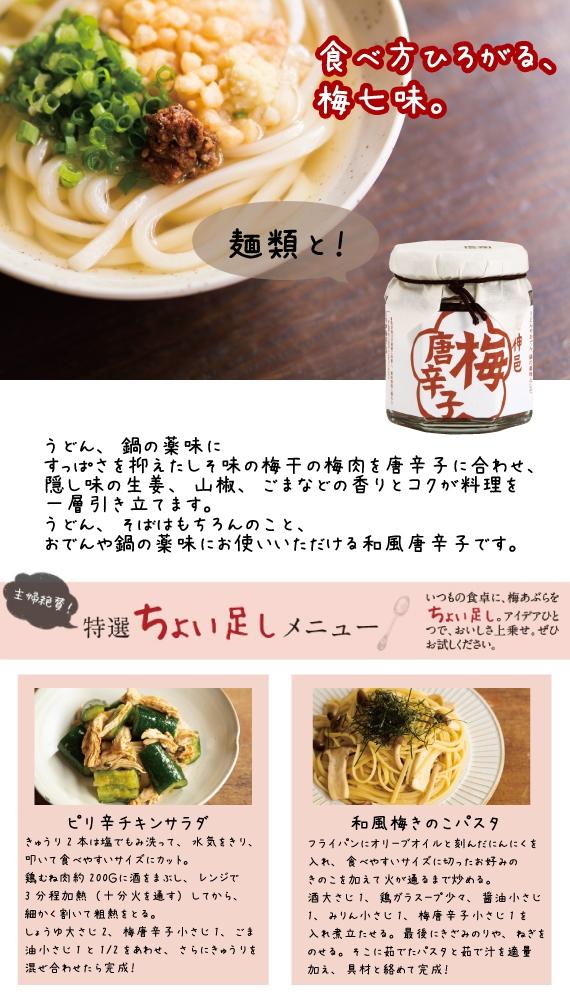 梅唐辛子 80g瓶入り(梅あぶらシリーズ)